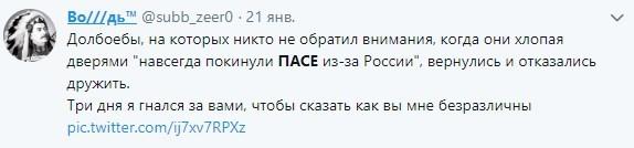 Возвращение Украины в ПАСЕ: полномочия российской делегации будут обжалованы