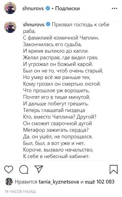 """""""Довы*бывлся"""": Шнуров насмешил матерным стихом о попе РПЦ Чаплине"""
