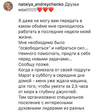 """""""Дурь какая-то"""": в джунглях нашлась Наталья Андрейченко"""