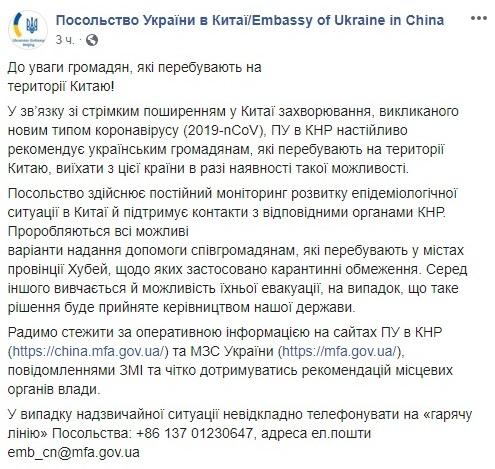 В Китае вводят военное положение из-за коронавируса: украинцев просят покинуть КНР