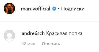 """""""Красивая попка"""": Maruv показала пошленькие фото с отдыха"""