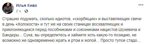"""""""Нельзя жрать ртом и жопой"""": Кива назвал часть украинцев тупым стадом"""