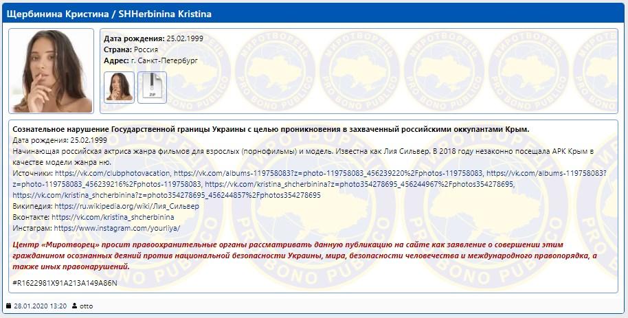 Настоящий враг Украины: в Миротворец добавили жгучую российскую порнозвезду - фото