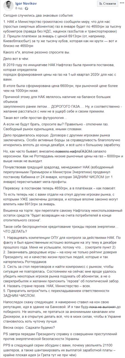 """""""Какого х*я!"""" Советник Зеленского возмутился из-за цен на газ в январе"""