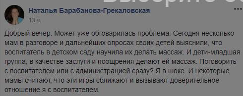 """""""В шоке"""": в Черновцах воспитательница детсада заставляла детей делать себе массаж"""