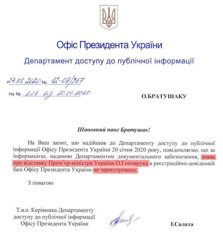Документов нет: в Офисе президента не нашли заявления Гончарука об отставке - фото