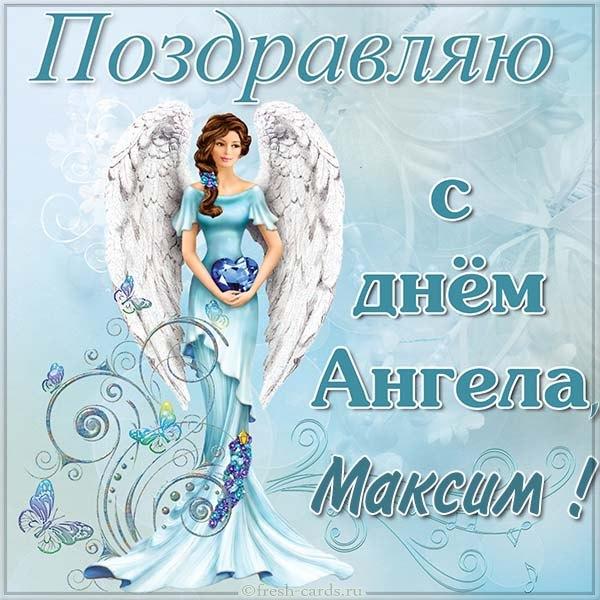 картинки с днем ангела максима скачать бесплатно