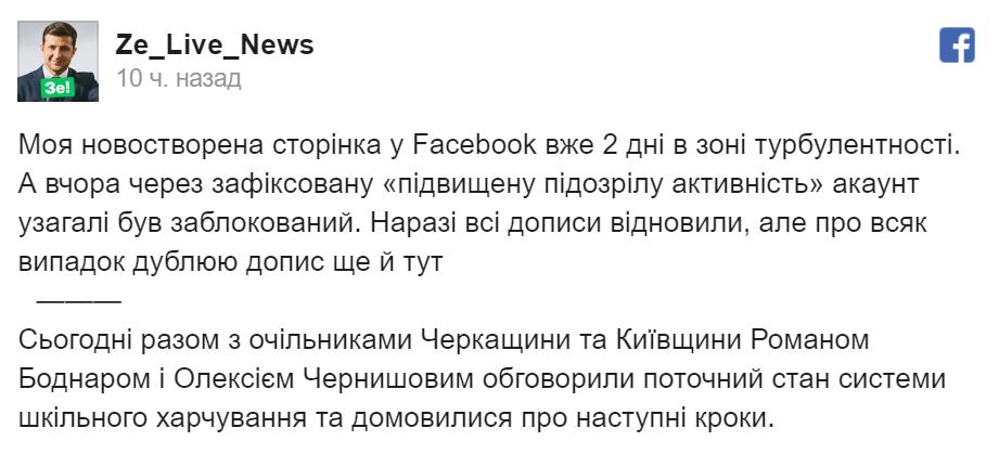 Елена Зеленская оправдалась после обвинений в трусости