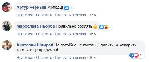 """""""Коболева спалить"""": в Украине начали жечь платежки за газ"""