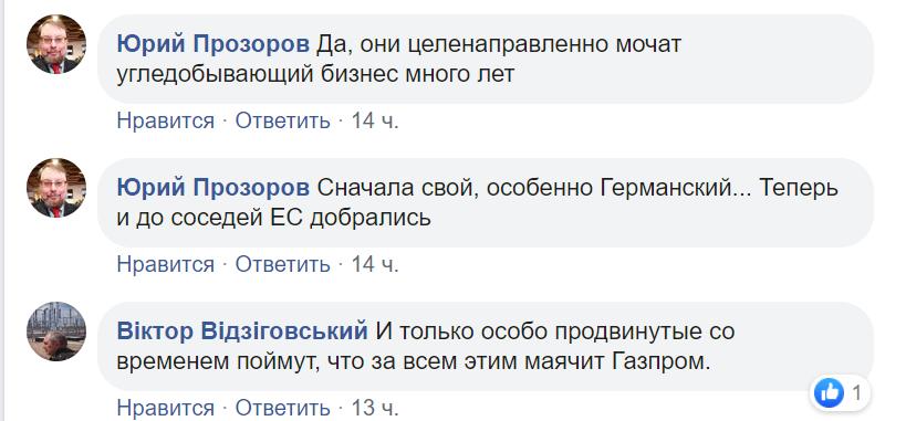 """""""За этим маячит Газпром"""": Герус припугнул, что ЕС обложит Украину новым налогом"""