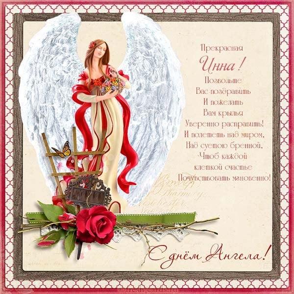 православные открытки с днем ангела инны