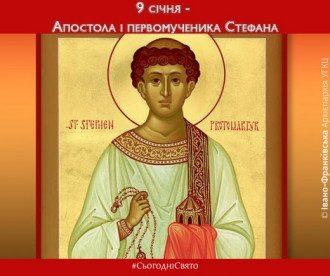 День ангела Степана – поздравления и прикольные картинки С Днем ангела, Степан