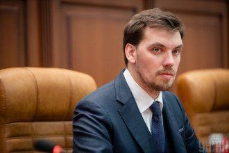Гончарук пообещал побороть коррупцию в ГАСИ