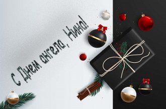 День Нины 2020 и День Ніни – открытки и поздравления с Днем ангела Нины 27 января