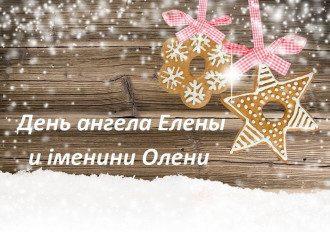 День ангела Олени 2020 – привітання з Днем Олени и как поздравить с Днем Елены на русском