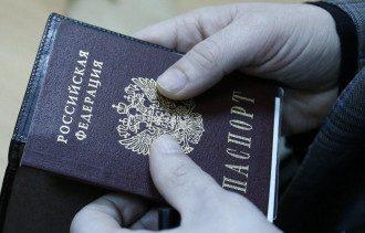 Россия, паспорт