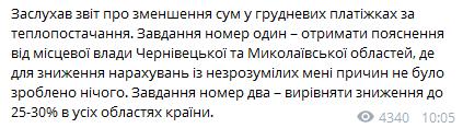 """""""Серьезное снижение сумм"""": Зеленский рассказал о задачах насчет платежек за теплоснабжение"""