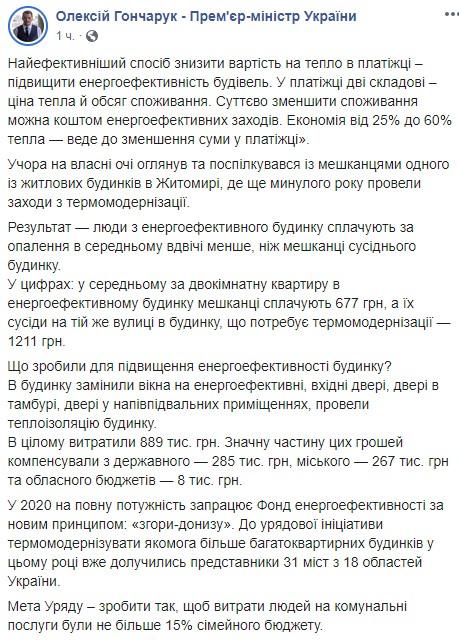 """Гончарук """"дал совет"""" украинцам для уменьшения сумм в платежках"""