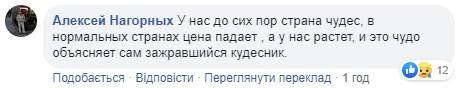"""""""Зажравшийся кудесник"""": Коболев объяснил, почему в Европе газ подешевел"""