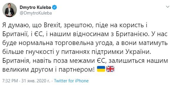 """""""Нам тоже удастся"""": Кулеба объяснил пользу Brexit для Украины"""
