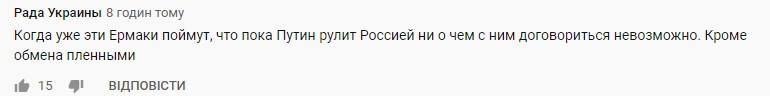 """""""Договариваться с раковой опухолью"""": Ермак рассказал, когда Крым вернется в Украину"""