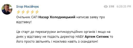 """""""Написал заявление"""": Мосийчук сообщил об отставке главы САП"""