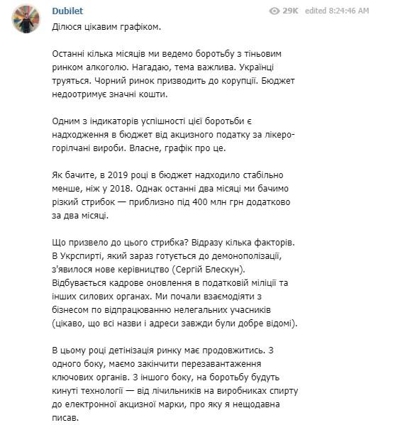 """""""Ведем борьбу"""": в Кабмине похвалились поступлениями в госбюджет"""
