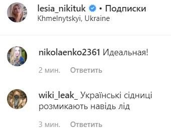 """""""На льду попкой"""": Леся Никитюк заинтриговала пикантным фото с голыми ягодицами"""