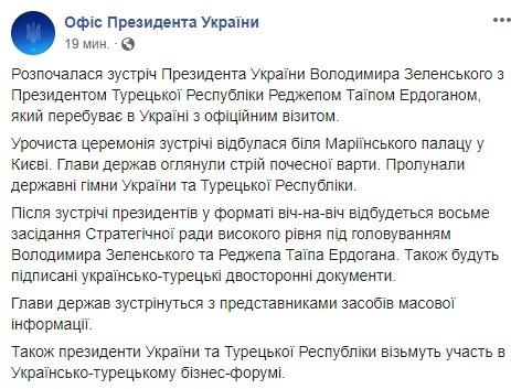 Эрдоган прибыл в Киев на встречу к Зеленскому: что известно
