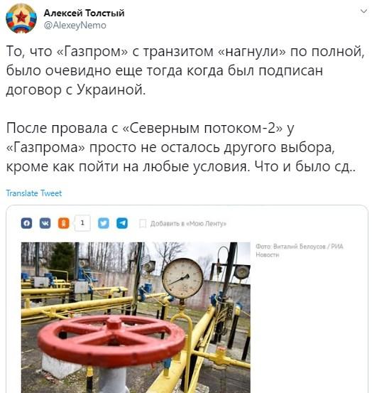 """""""Нагнули по полной"""": Газпром заплатил за транзит газа через Украину вдвое больше"""