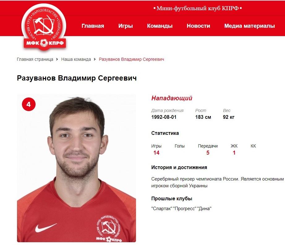 Разуванов