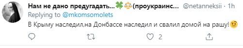 """""""Обосрался, мразь"""": сваливший в """"рашу"""" Гиркин не признал вину в деле МН17"""
