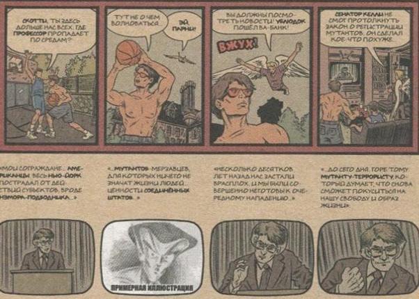 """Книжная полка: """"Люди-Икс. Великий Замысел"""" - лучшая интерпретация супергероики"""