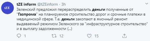 """""""Деньги закопают в дороги"""": Зеленский решил судьбу 2,9 млрд долларов от Газпрома"""