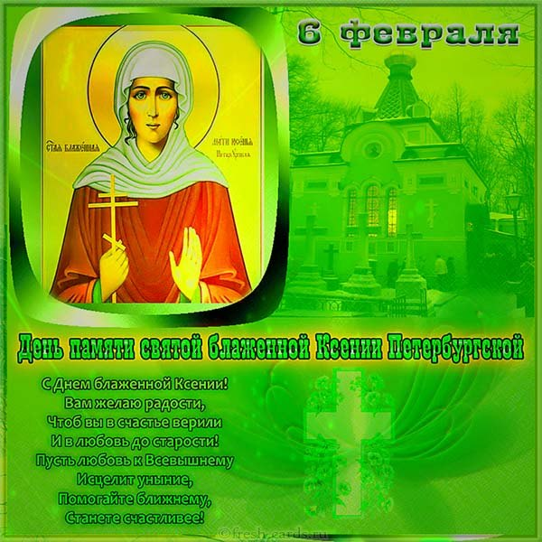 с днем ксении петербургской картинки - открытки