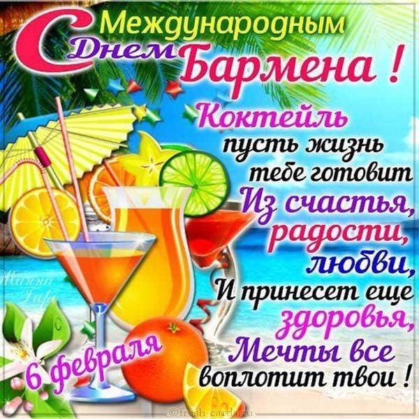 поздравление с днем бармена открытка - пожелания бармену