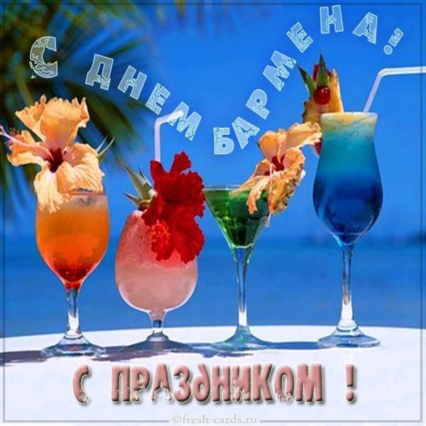 день бармена открытка