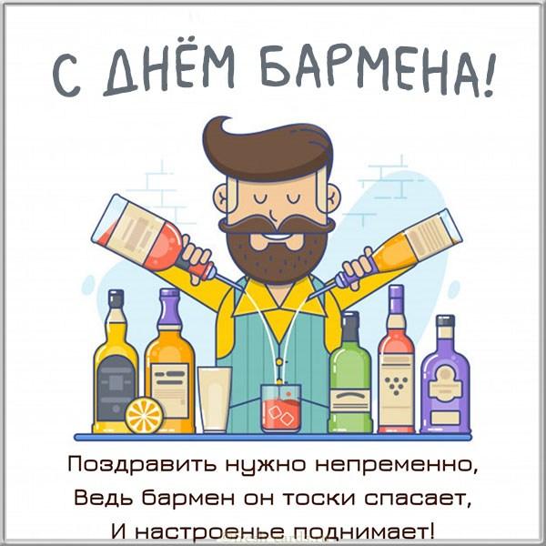 день бармена картинка