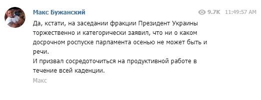 """""""Торжественно и категорически"""": """"слуга народа"""" рассказал о роспуске Рады"""