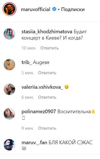 """""""Какой секс, Марув хулиганит"""": Maruv развратно оголилась на интимных фото"""