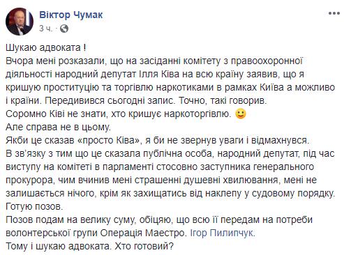 """""""Крышует наркотики и проституцию"""": Чумак подает в суд на скандального Киву"""