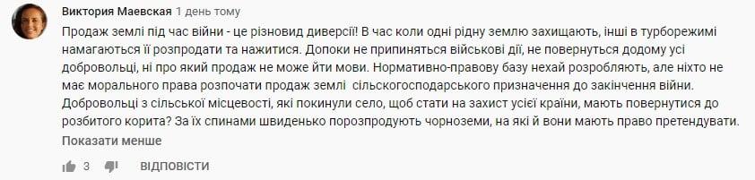 Хочешь землю – покажи, откуда деньги: Милованов рассказал о проверках покупателей земли