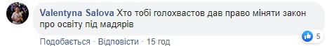 """""""Менять закон об образовании под венгров"""": Гончарук похвастался подарком от Сийярто"""