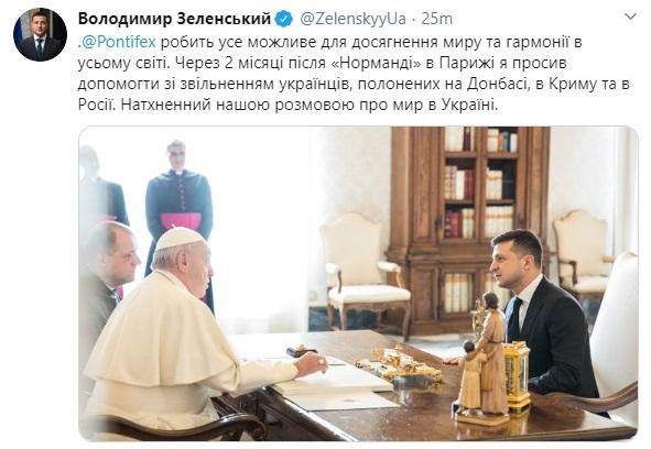 Зеленский встретился с Папой Римским и попросил помочь с освобождением пленных украинцев
