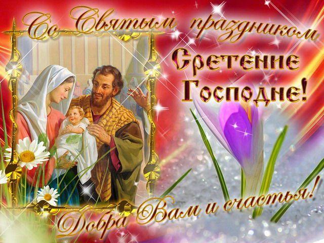 сретение господне поздравления в картинках православных