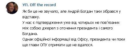 Андрей Богдан ушел с поста - источник