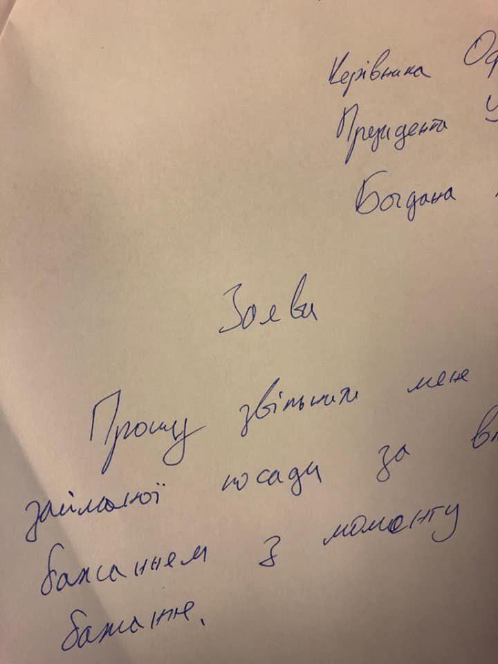 Документ с заявлением Богдана об отставке