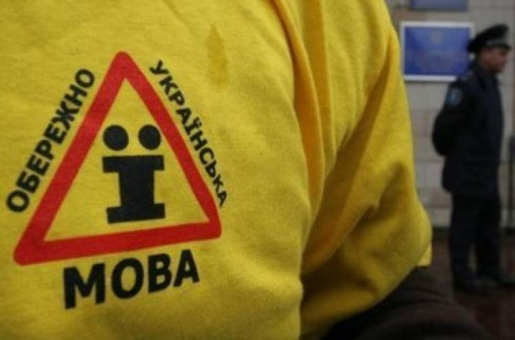Безкоштовні курси української мови запустять в Україні - омбудсмен