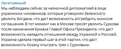 Отставка Богдана: в Сети раскрыли причину
