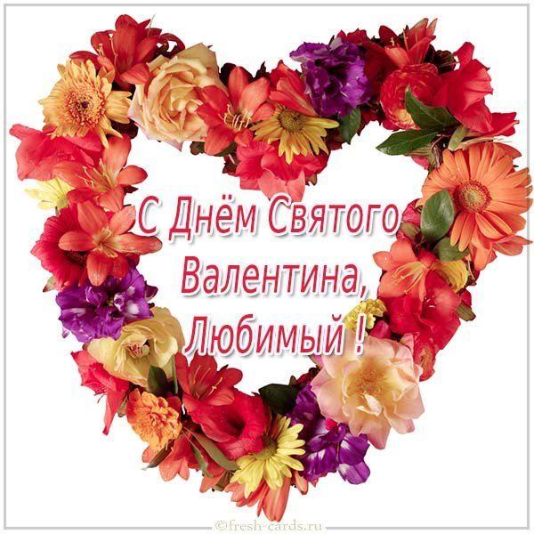 валентинки открытки